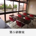 第5研修室