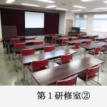 第1研修室②