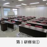 第1研修室①