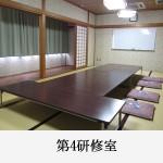 第4研修室